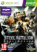Steel Battalion Heavy Armor (Предзаказ) Xbox 360