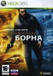 The Bourne Conspiracy - Конспирация Борна